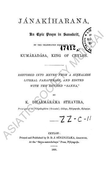 Bengali Ramayan Part 35